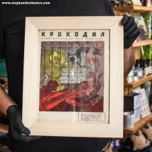 """Рамкирано Оригинално Списание """"Крокодил"""" 10 Май 1945"""