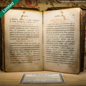 Menologium Antique Russian Orthodox Prayer Book