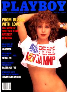 Списание Playboy 1989-05