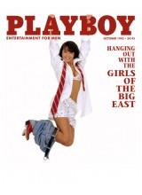 Списание Playboy 1992-10