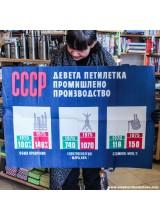 Оригинален Постер СССР Промишлено Производство