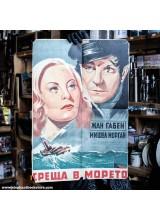 """Винтидж Киноафиш """"Среща в Морето"""" 1941"""