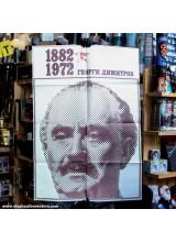 Юбилеен Съветски Постер Георги Димитров 1882-1972