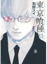 Манга на японски | Tokyo Ghoul Japanese vol.13