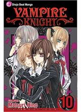 Манга | Vampire Knight vol.10