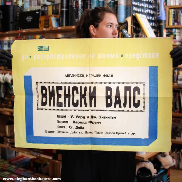 Vintage English Film Poster Viennese Waltz 1