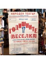 "Винтидж Театрален Афиш ""17(Веселка)"" 1959-1960"