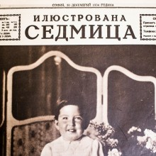 Винтидж Вестник Илюстративна Седмица  30-12-1934
