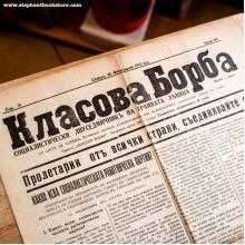 Винтидж Вестник Класова Борба 1933-02-20