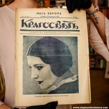 Винтидж Вестник Крагосветъ 15-02-1931