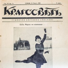Винтидж Вестник Крагосветъ 1931-03-15