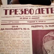 Винтидж Вестник Трезво Дете 1935-05