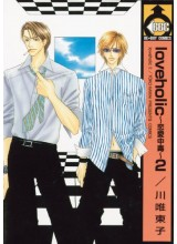 Manga Yaoi | Loveholic vol.02